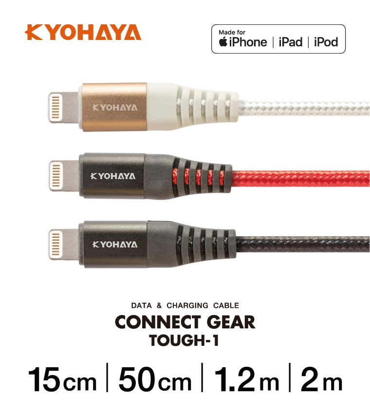 CONNECT GEAR TOUGH-1 L 15cm 50cm 1.2m 2m