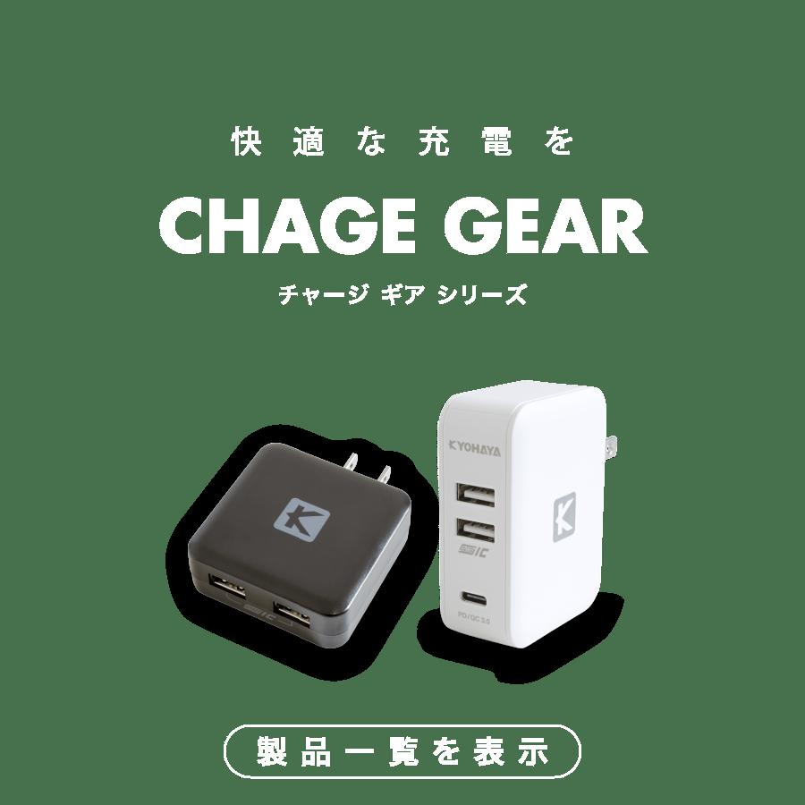 快適な充電を CHARGE GEAR チャージ ギア シリーズ