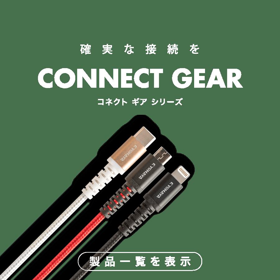 確実な接続を CONNECT GEAR コネクト ギア シリーズ