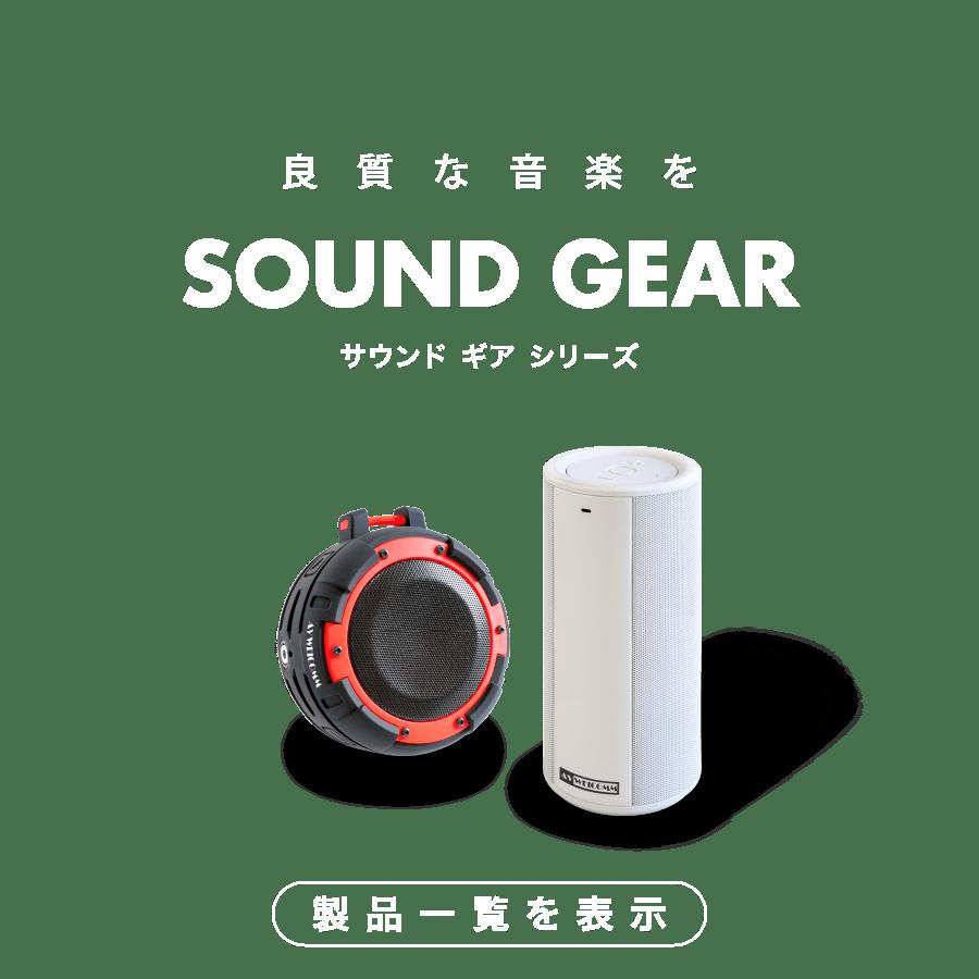 良質な音楽を SOUND GEAR サウンド ギア シリーズ
